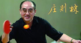Name: Zhuang Zedong 