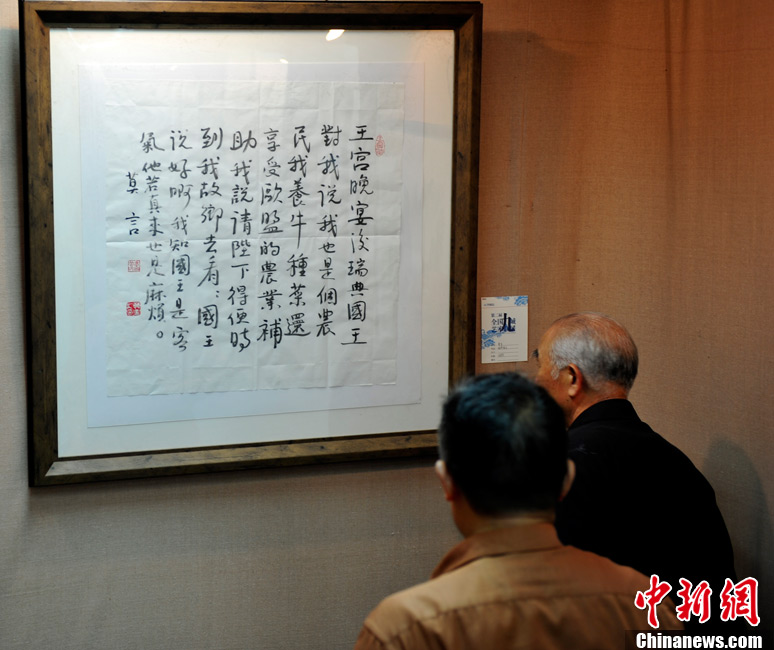 "The audience watches Mo Yan's calligraphic work ""King of Sweden"" which was priced at 500,000 yuan on June 23, 2013. At an art show held in Jinan, east China's Shandong province, two calligraphic works of Chinese writer and the Nobel Prize winner Mo Yan - ""King of Sweden"" and ""No Trouble at First"" - were priced 500,000 yuan and 200,000 yuan respectively. The art show has attracted many fans of Mo Yan. (CNS/Zhang Yong)"