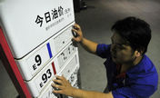 China cuts retail price of gasoline