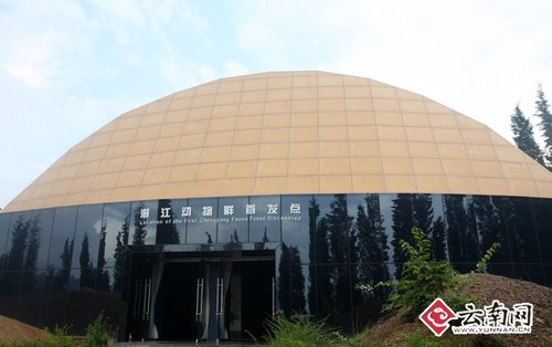 World Natural Heritage:Chengjiang Fossil Site