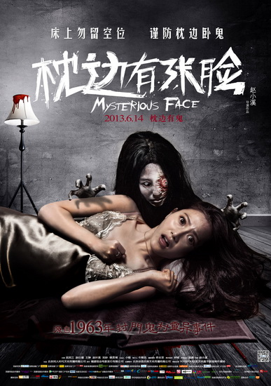 Watch Asian Horror Online With English Subtitles
