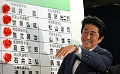 Japan's ruling camp wins majority of seats