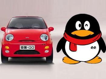 Tencent And Chery Scramble For Qq Trademark People S Daily Online