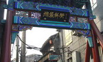 The five Hutong areas of Beijing