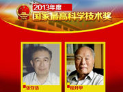 Two Chinese academicians win nation's top science award