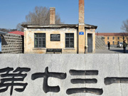 In pictures: Ruins of Unit 731 prepared for world heritage status