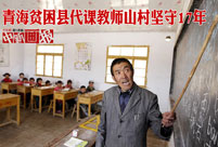 17 years' teaching life in a remote village in Qinghai